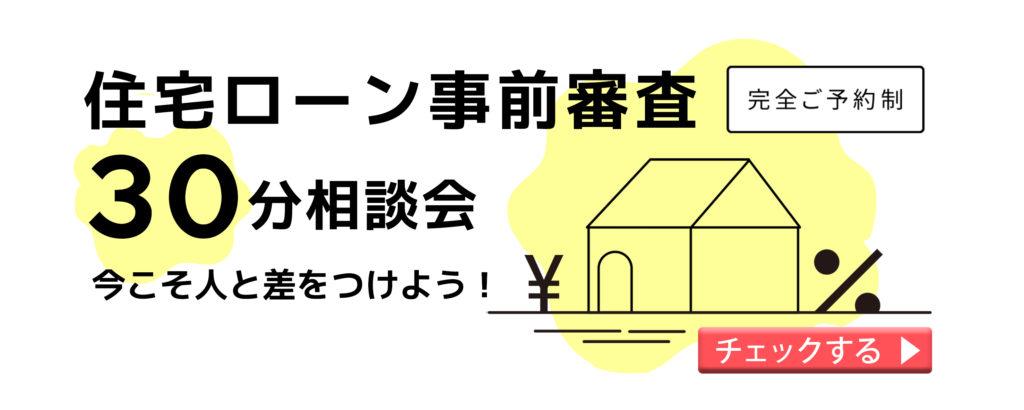住宅ローン事前審査