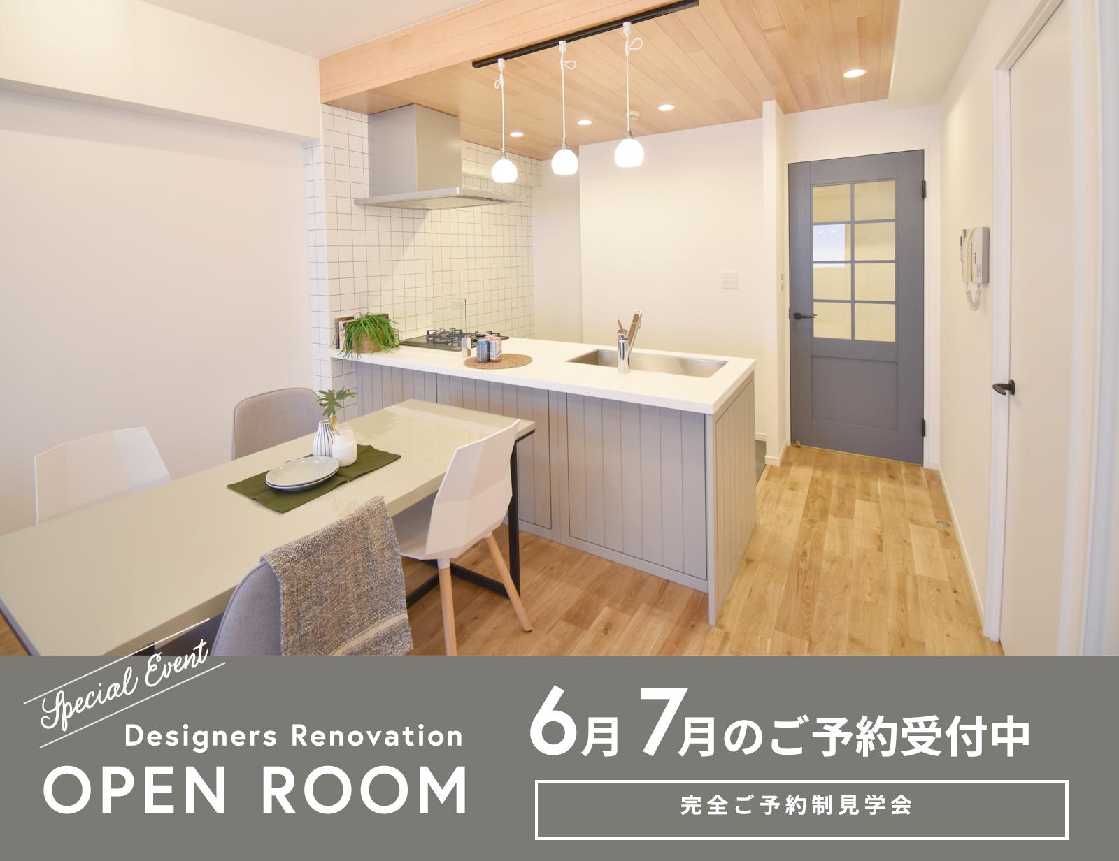 オープンルーム